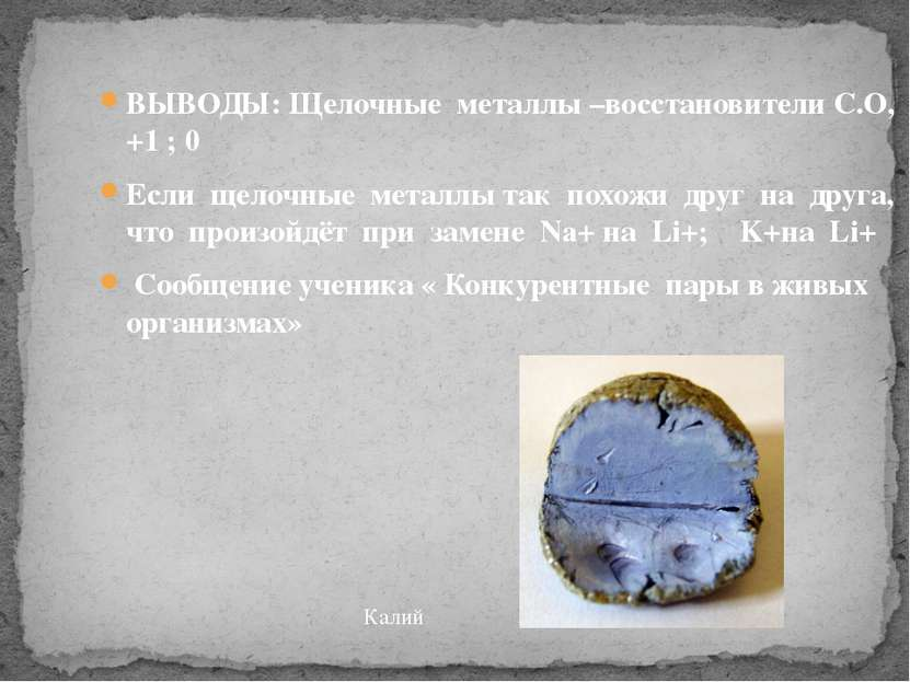 ВЫВОДЫ: Щелочные металлы –восстановители С.О, +1 ; 0 Если щелочные металлы та...