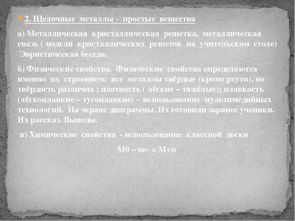2. Щелочные металлы - простые вещества а) Металлическая кристаллическая решет...