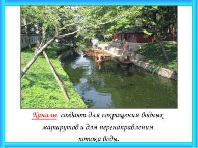 Каналы создают для сокращения водных маршрутов и для перенаправления потока в...
