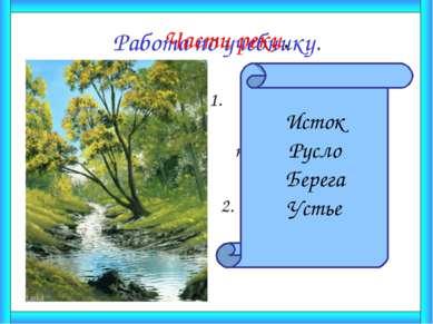 Работа по учебнику. Прочитай текст «Части реки» на стр. 81 учебника. О каких ...