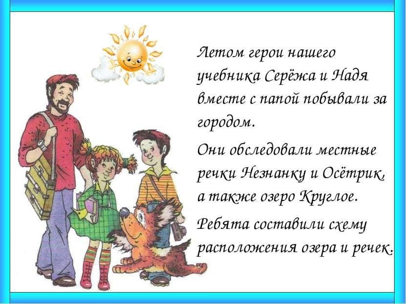 Летом герои нашего учебника Серёжа и Надя вместе с папой побывали за городом....