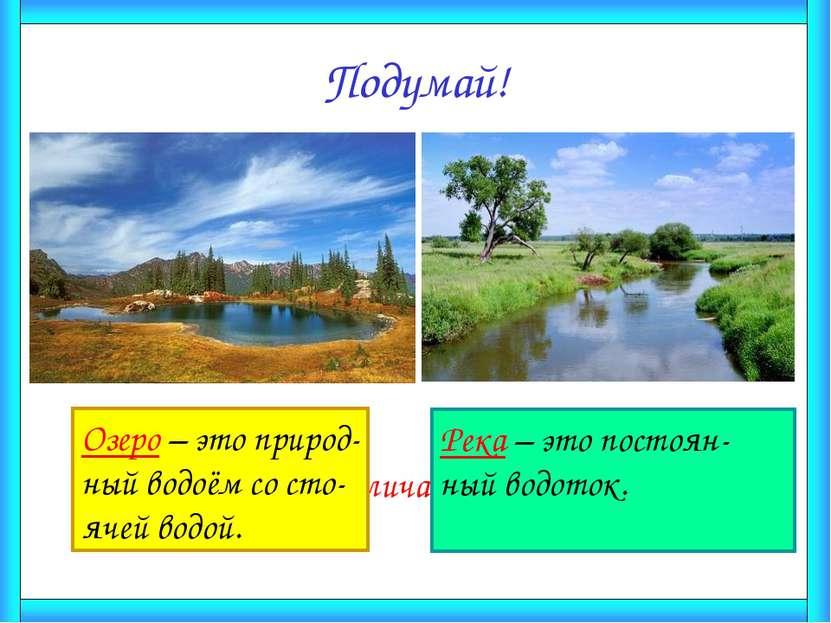 Подумай! Чем река отличается от озера?