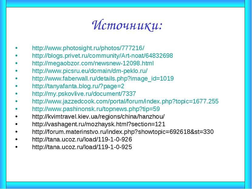 Источники: http://www.photosight.ru/photos/777216/ http://blogs.privet.ru/com...