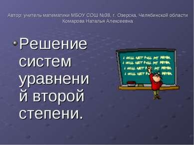 Автор: учитель математики МБОУ СОШ №38, г. Озерска, Челябинской области Комар...