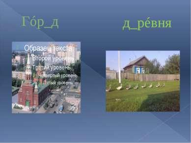 Гóр_д д_рéвня