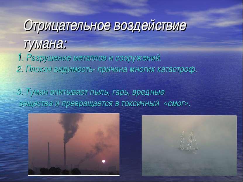 Отрицательное воздействие тумана: 1. Разрушение металлов и сооружений. 2. Пло...