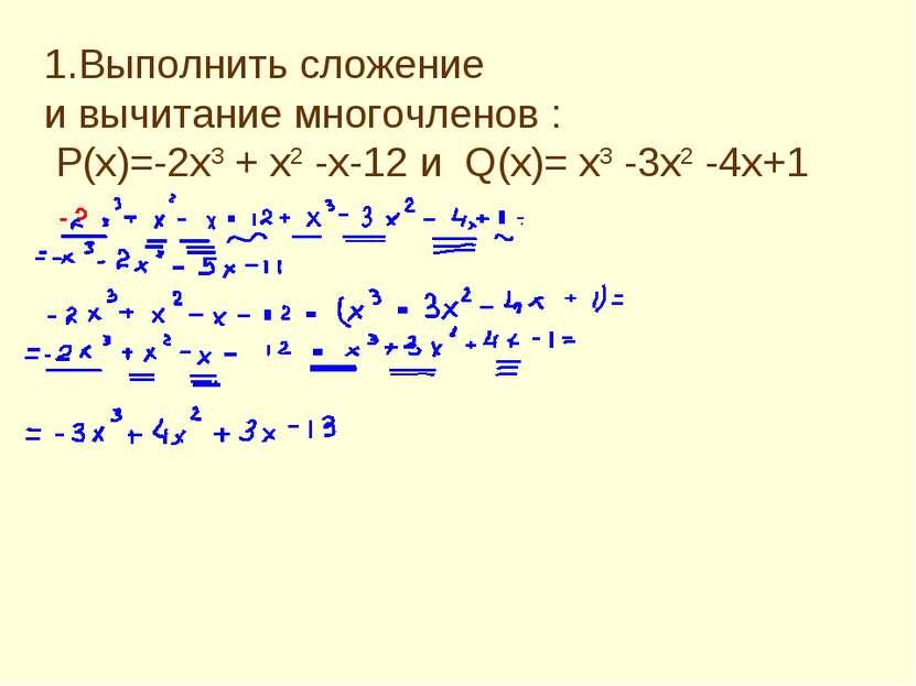 1.Выполнить сложение и вычитание многочленов : P(x)=-2x3 + x2 -x-12 и Q(x)= x...