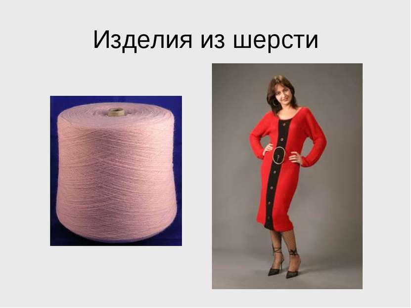 Изделия из шерсти