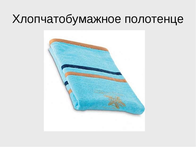 Хлопчатобумажное полотенце