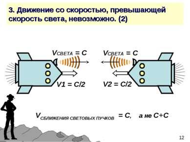 3. Движение со скоростью, превышающей скорость света, невозможно. (2) V1 = С/...