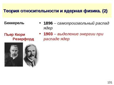 Теория относительности и ядерная физика. (2) 1896 – самопроизвольный распад я...