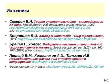 Источники Секерин В.И. Теория относительности – мистификация XX века. Новосиб...