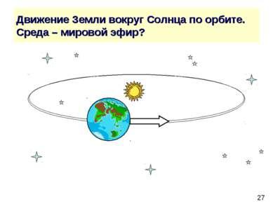 Движение Земли вокруг Солнца по орбите. Среда – мировой эфир?
