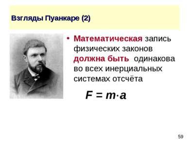 Взгляды Пуанкаре (2) Математическая запись физических законов должна быть оди...