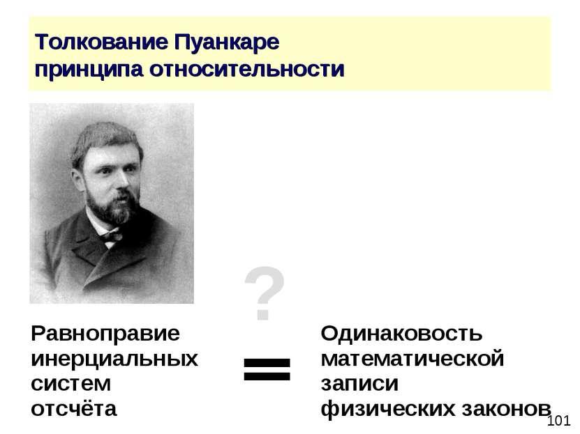 Толкование Пуанкаре принципа относительности Равноправие Одинаковость инерциа...