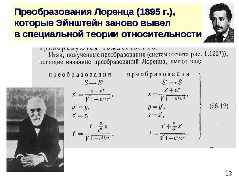 Преобразования Лоренца (1895 г.), которые Эйнштейн заново вывел в специальной...