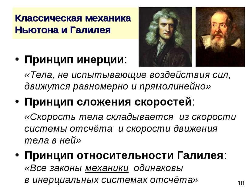 Классическая механика Ньютона и Галилея Принцип инерции: «Тела, не испытывающ...
