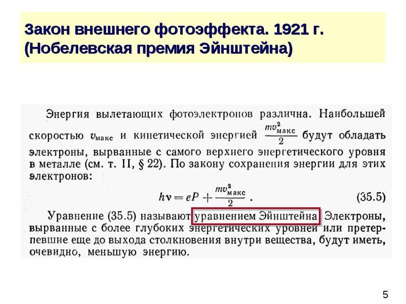 Закон внешнего фотоэффекта. 1921 г. (Нобелевская премия Эйнштейна)
