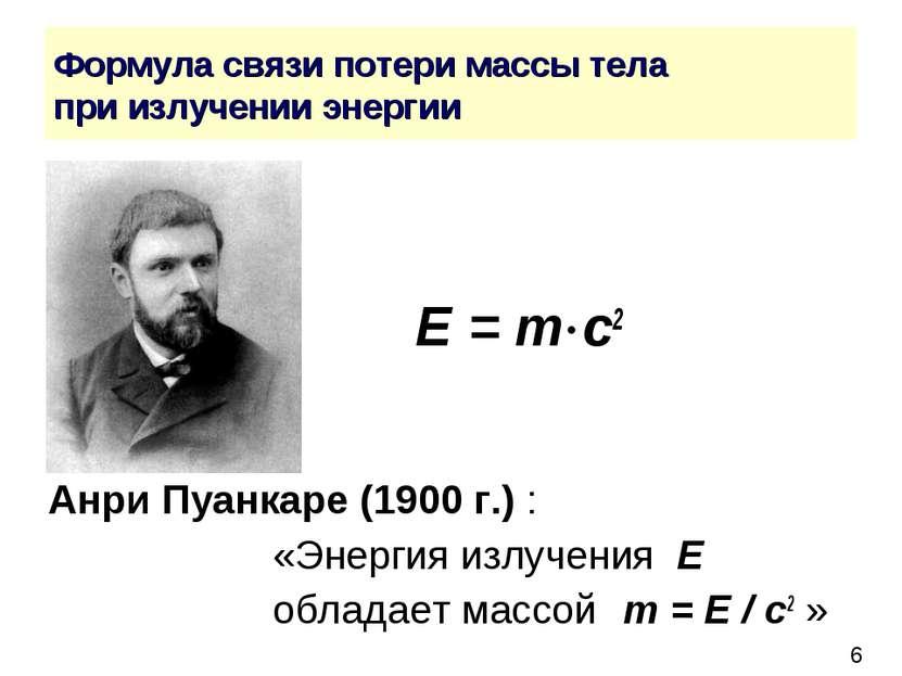 Формула связи потери массы тела при излучении энергии E = m c2 Анри Пуанкаре ...
