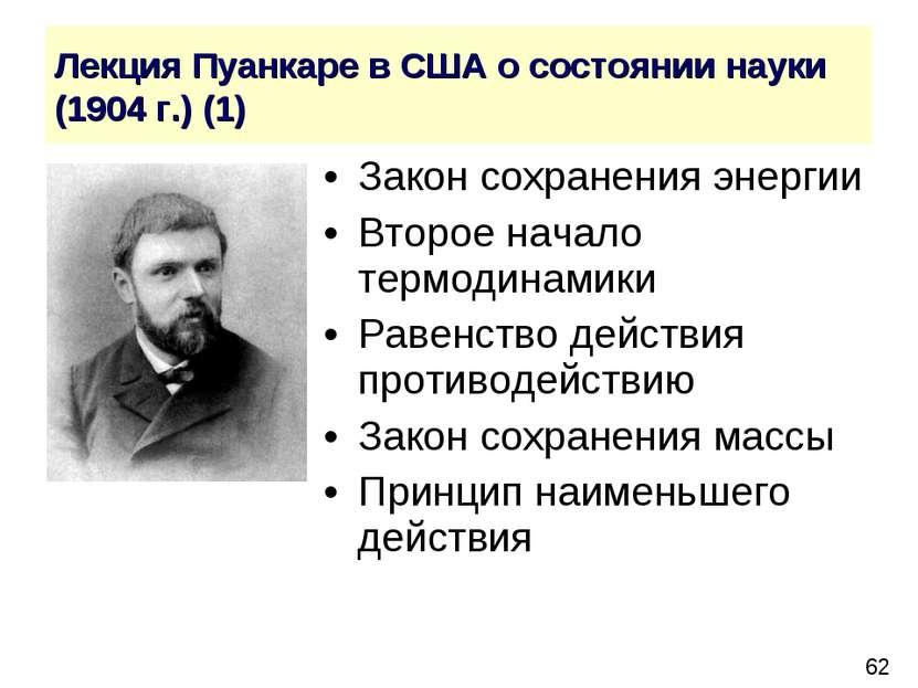 Лекция Пуанкаре в США о состоянии науки (1904 г.) (1) Закон сохранения энерги...
