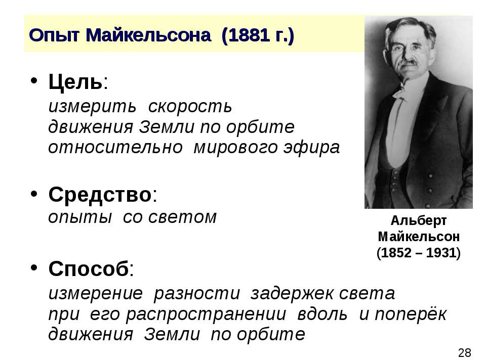 Опыт Майкельсона (1881 г.) Цель: измерить скорость движения Земли по орбите о...