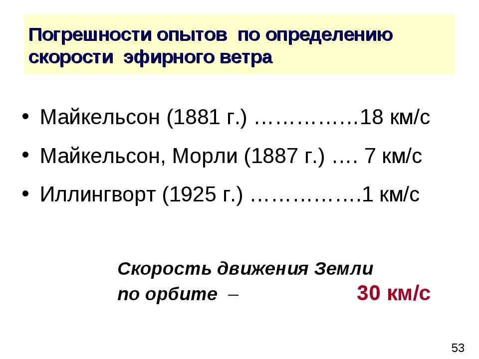 Погрешности опытов по определению скорости эфирного ветра Майкельсон (1881 г....