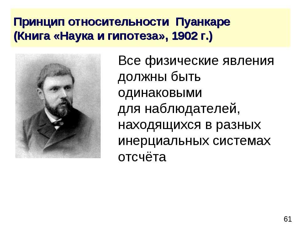 Принцип относительности Пуанкаре (Книга «Наука и гипотеза», 1902 г.) Все физи...