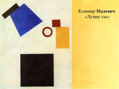 КазимирМалевич «Лучше так»