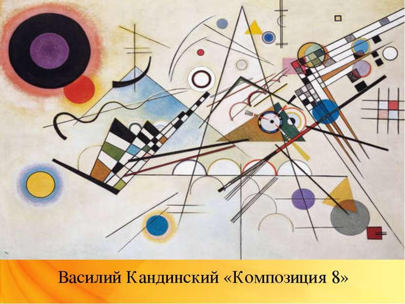Василий Кандинский «Композиция 8»