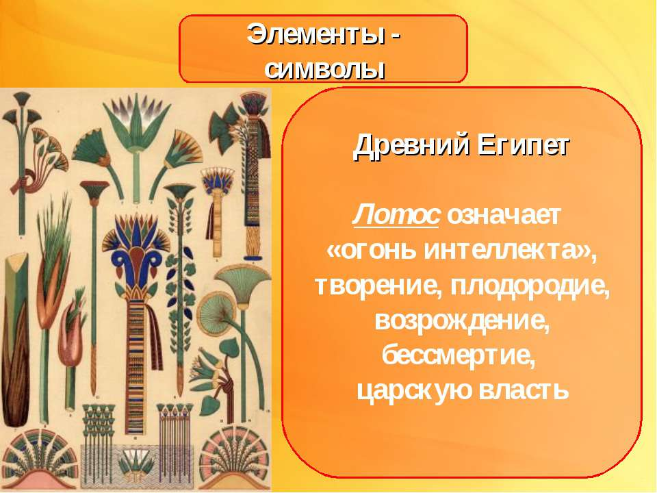 Элементы - символы Древний Египет Лотос означает «огонь интеллекта», творение...