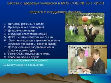 Забота о здоровье учащихся в МОУ СОШ № 25 с УИОП ведется в следующих формах: ...