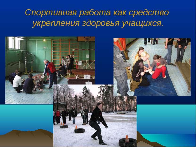 Спортивная работа как средство укрепления здоровья учащихся.