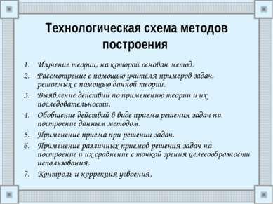 Технологическая схема методов построения Изучение теории, на которой основан ...