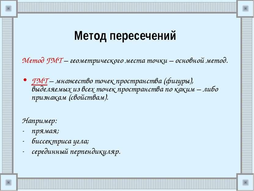 Метод пересечений Метод ГМТ – геометрического места точки – основной метод. Г...