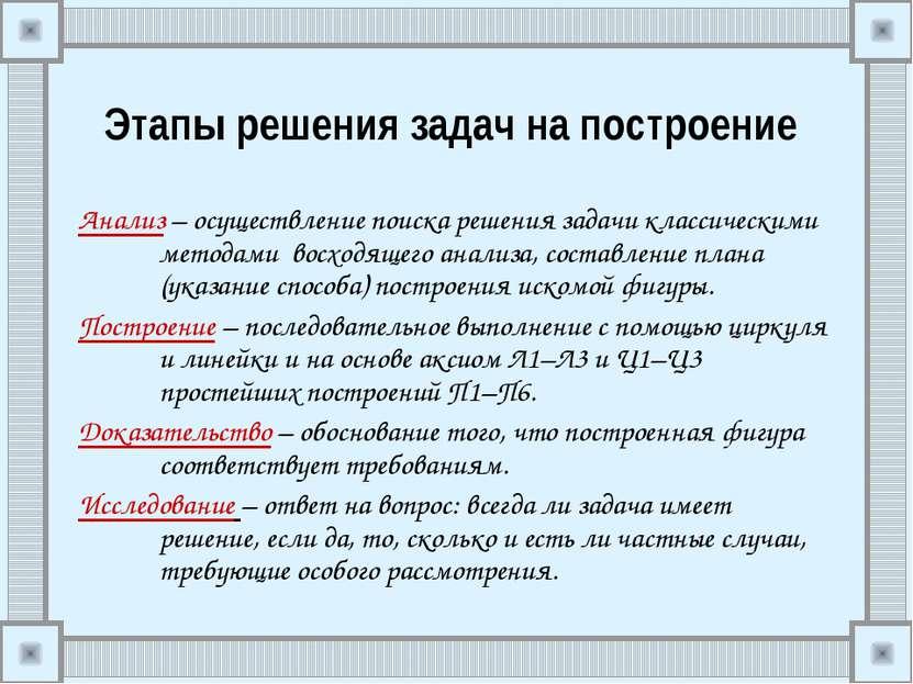 Этапы решения задач на построение Анализ – осуществление поиска решения задач...