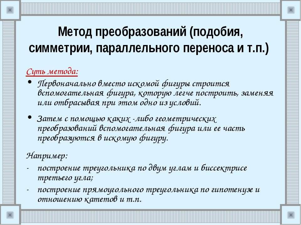 Метод преобразований (подобия, симметрии, параллельного переноса и т.п.) Суть...