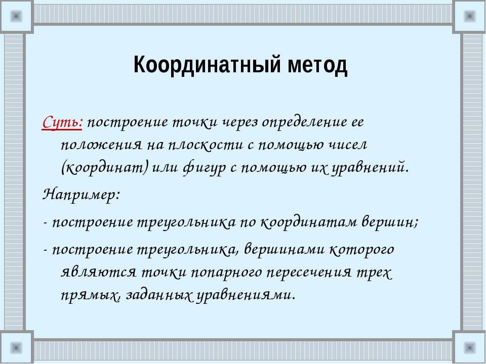 Координатный метод Суть: построение точки через определение ее положения на п...