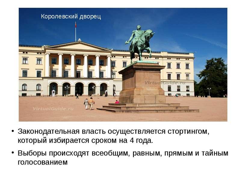 Законодательная власть осуществляется стортингом, который избирается сроком н...