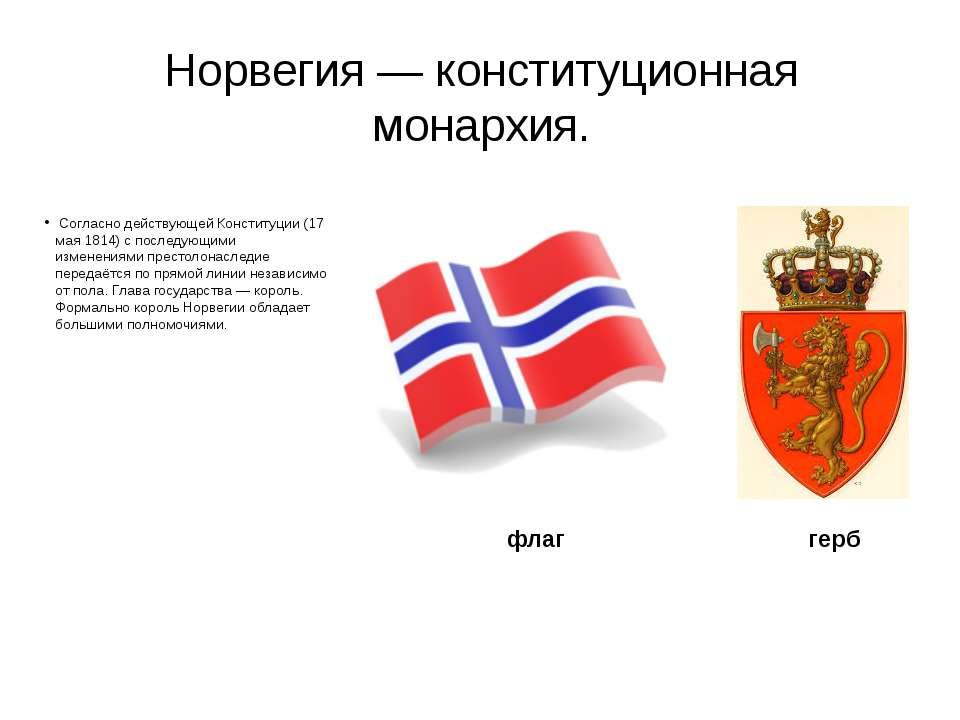 Норвегия — конституционная монархия. Согласно действующей Конституции (17 мая...