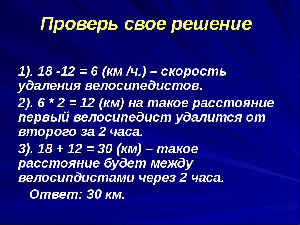 1). 18 -12 = 6 (км /ч.) – скорость удаления велосипедистов. 2). 6 * 2 = 12 (к...