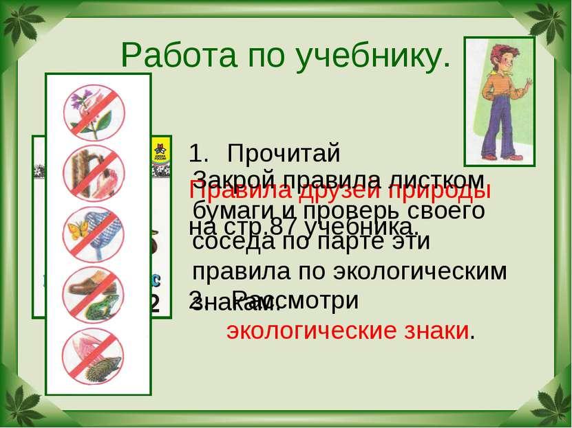 Работа по учебнику. Прочитай Правила друзей природы на стр.87 учебника. 2. Ра...