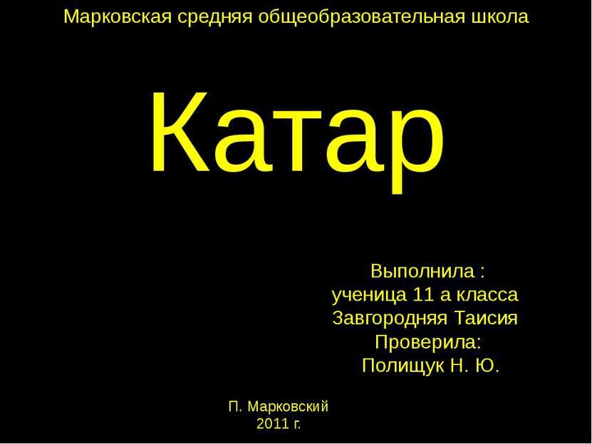 Катар Марковская средняя общеобразовательная школа Выполнила : ученица 11 а к...