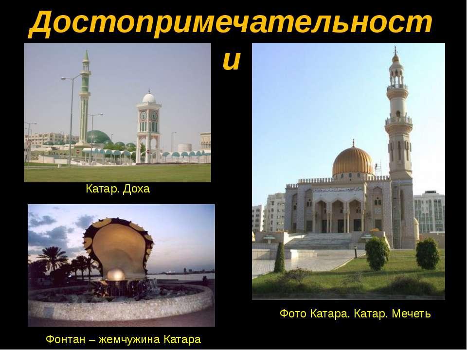 Катар. Доха Фото Катара. Катар. Мечеть Достопримечательности Фонтан – жемчужи...