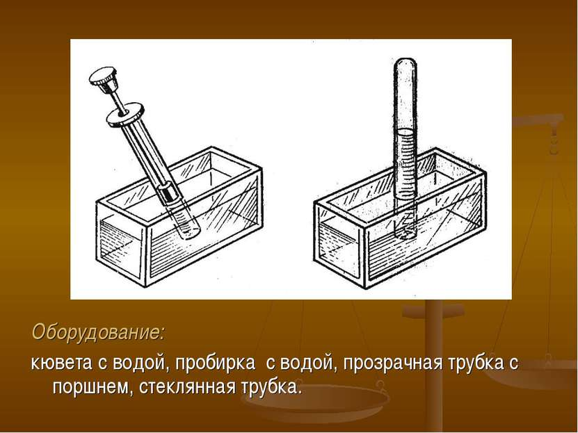 Оборудование: кювета с водой, пробирка с водой, прозрачная трубка с поршнем, ...