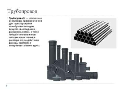Трубопровод Трубопрово д— инженерное сооружение, предназначенное для транспо...