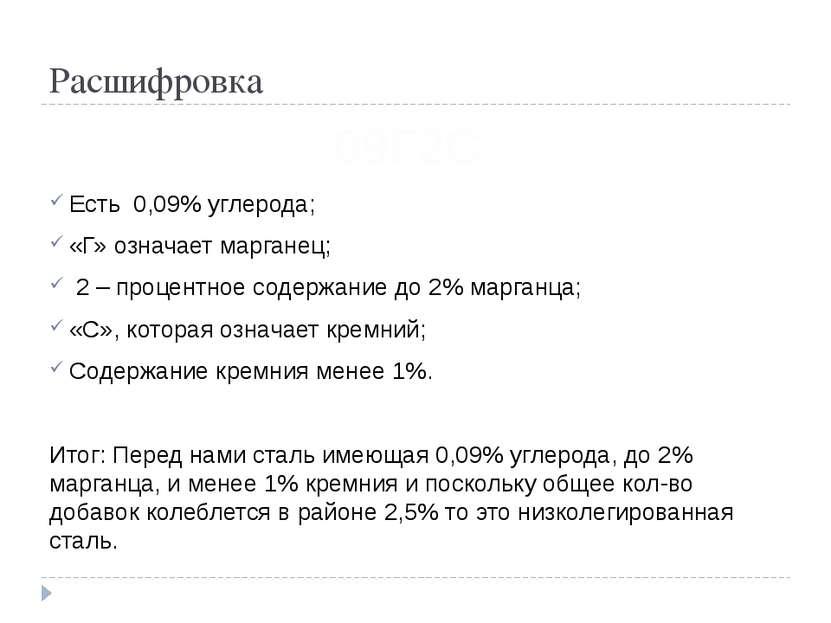Расшифровка 09Г2С: Есть 0,09% углерода; «Г» означает марганец; 2 – процентн...