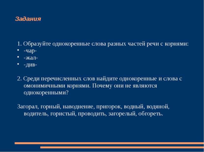 Задания 1. Образуйте однокоренные слова разных частей речи с корнями: -чар- -...