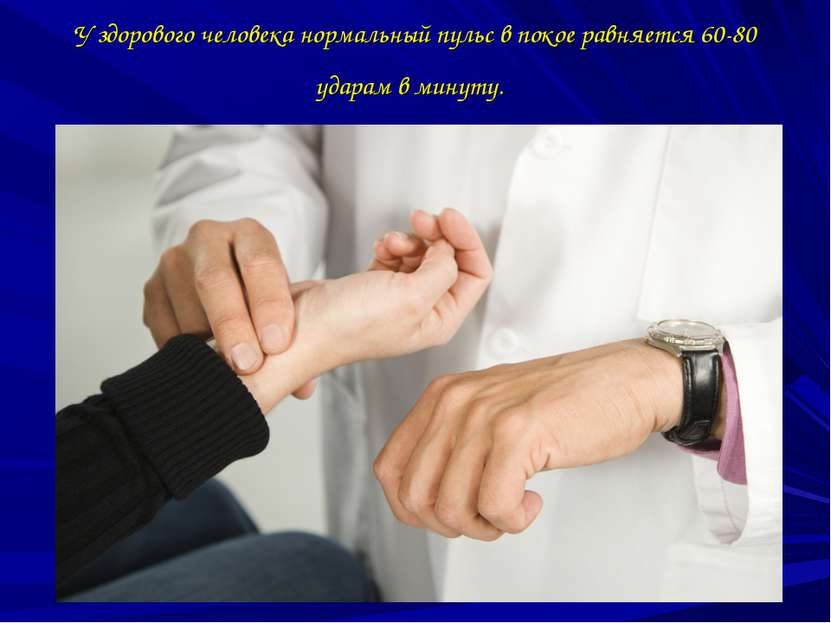 У здорового человека нормальныйпульс в покое равняется 60-80 ударам в минуту.