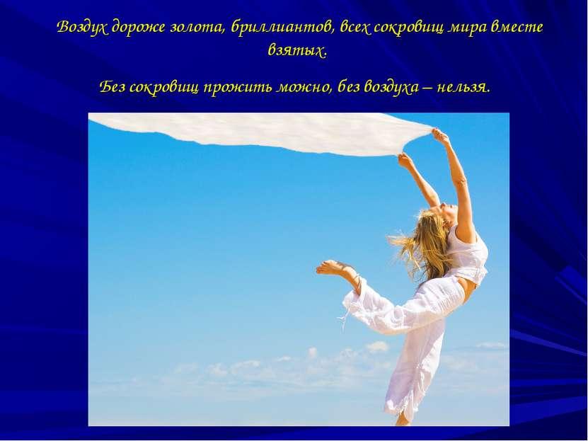 Воздух дороже золота, бриллиантов, всех сокровищ мира вместе взятых. Без сокр...