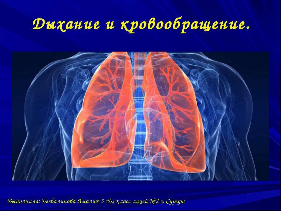 Дыхание и кровообращение. Выполнила: Безбалинова Амалия 3 «Б» класс лицей № 2...